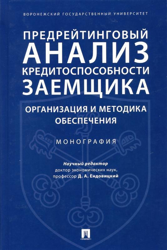 В издательстве «Проспект» вышла монография ученых ВГУ «Предрейтинговый анализ кредитоспособности заемщика: организация и методика обеспечения»