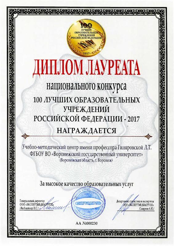 Учебно-методический центр имени профессора Л.Т. Гиляровской вошел в число лучших образовательных учреждений России