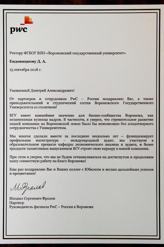 ВГУ со 100-летием поздравила компания PwC