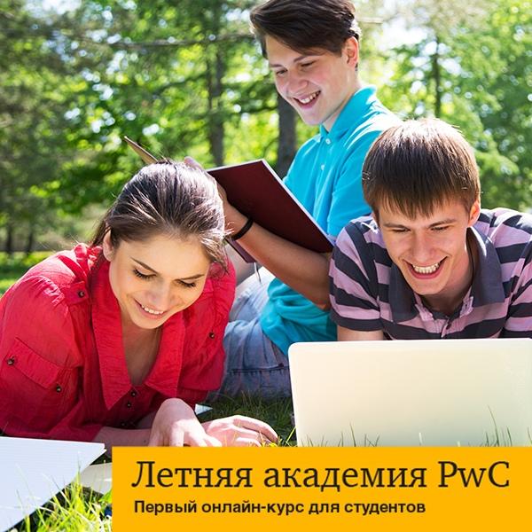 Первый онлайн-курс для студентов от PwC – Летняя академия стартует 29 июня