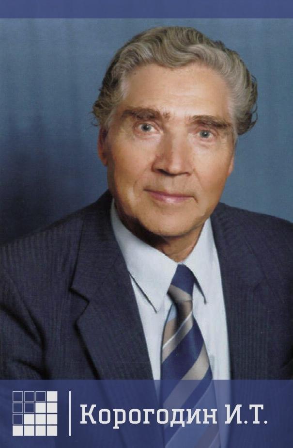 Поздравление с 90-летним юбилеем Ивана Тимофеевича Корогодина