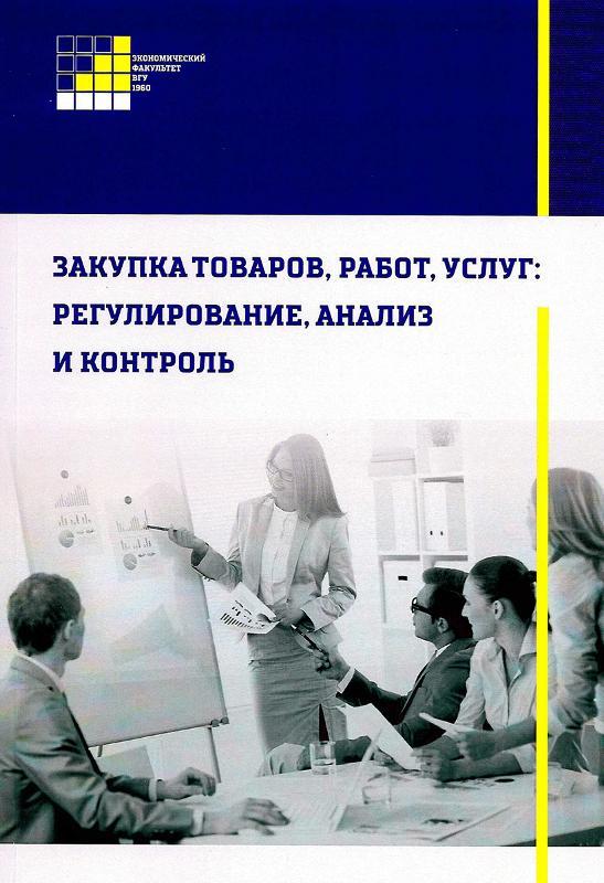 Вышла в свет монография «Закупка товаров, работ, услуг: регулирование, анализ и контроль»