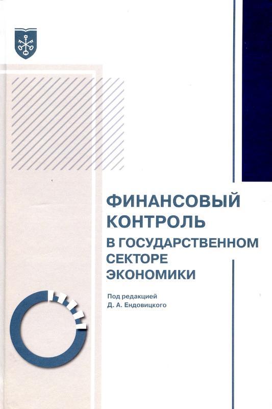 В ВГУ вышло учебное пособие преподавателей экономического факультета