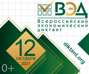 Всероссийский экономический диктант