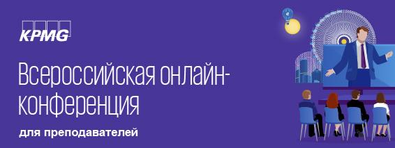 Всероссийская онлайн-конференция на тему «Коммуникации 2.0», организованную Управлением по работе с персоналом КПМГ